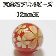 天然石ビーズ&パーツ★天然石プリントビーズ:メノウ12mm(桜) アクセサリーパーツ ptbz