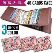 東京アンティーク 40枚入るカードケース 【薔薇と鳥】