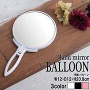 【直送可/送料無料】卓上としても使える2WAYミラー◇手鏡 BALLOON