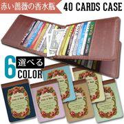 東京アンティーク 40枚入るカードケース 【赤いバラの香水瓶】