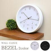 掛け時計 温度計・湿度計付き ベゼル Φ25cm 2色展開 ホワイト/ブラック