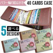 東京アンティーク 40枚入るカードケース 【一輪のバラ】