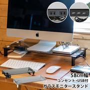 ガラスモニタースタンド コンセント・USB付 BK/WH