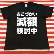 おこづかい減額検討中Tシャツ 黒Tシャツ×白文字 S~XXL