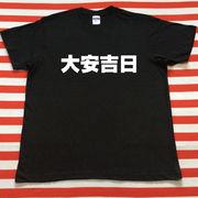 大安吉日Tシャツ 黒Tシャツ×白文字 S~XXL