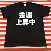 金運上昇中Tシャツ 黒Tシャツ×白文字 S~XXL