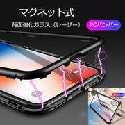 新作マグネット脱着 スタイリッシュな背面強化ガラス PCバンパー 簡単装着 人気 XSmax~iPhone6展開 3色/
