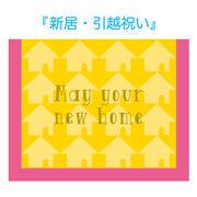 POP UPミニカード(New home)