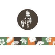 【らくらく】マスキングテープ(らくらく)