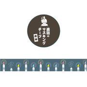 【らくらく】マスキングテープ(死神)