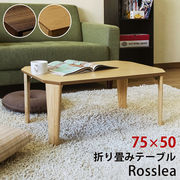 Rosslea 折り畳みテーブル 75 NA/WAL