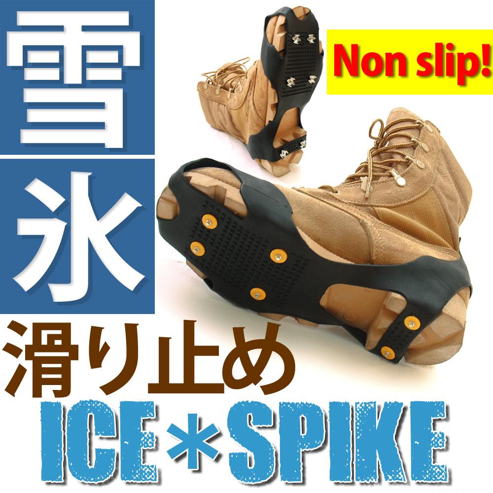 ☆【即納】【アイス スパイク LS(両足分)】レインブーツや靴に装着で雪も氷も安心歩行!