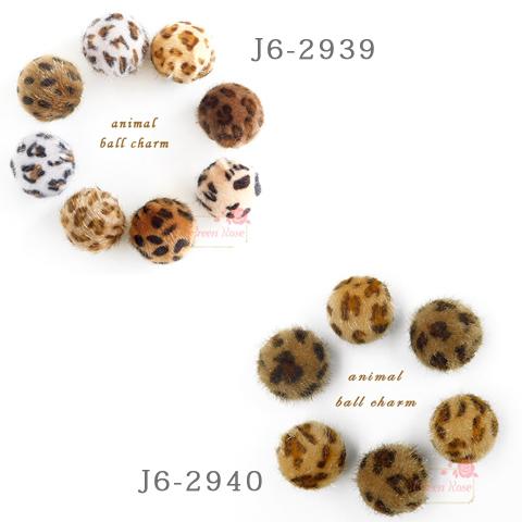 アニマルファーボールチャーム /J6-2939-2940