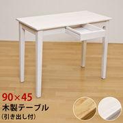 【離島発送不可】【日付指定・時間指定不可】木製テーブル 90×45 BR/NA/WW