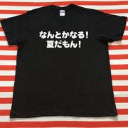 なんとかなる!夏だもん!Tシャツ 黒Tシャツ×白文字 S~XXL