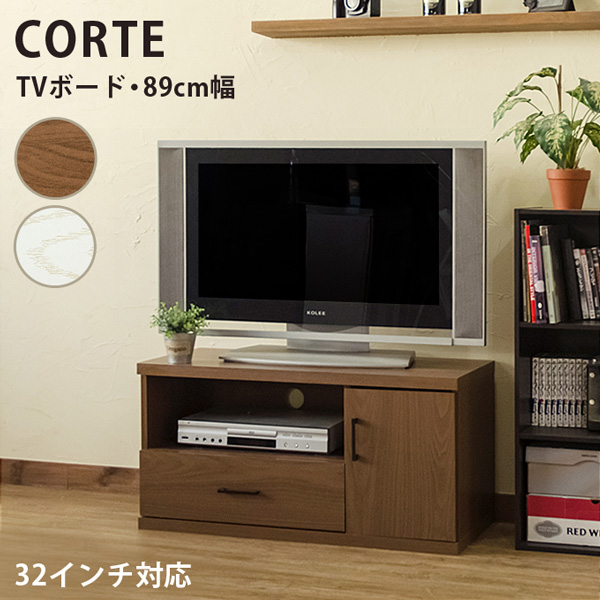 CORTE TVボード 89cm幅 WAL/WH