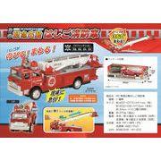 「ラジコン」RC緊急出動はしご消防車