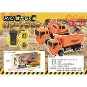 「ラジコン」RC はたらくパワートラック