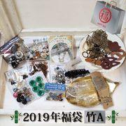 2019福袋 【竹A】ビーズ アクセサリー パーツ キットヴィンテージ ボタン レース ハンドメイド