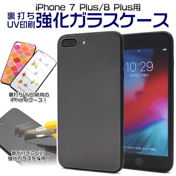 UV印刷 印刷 TPU TPUケース iPhone8Plus iPhone7Plus iphone7p iphone8p ガラス裏面 印刷 裏打ち 7p 8p