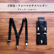 子供用・フォーマルサスペンダー・ブラック×シルバー(S・M・Lサイズ/80-160)