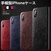 スマホケース 手帳型iPhoneケース 携帯ケース iPhone11 耐衝撃