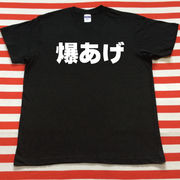 爆あげTシャツ 黒Tシャツ×白文字 S~XXL