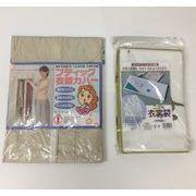 雑貨品処分 (ブティック衣類カバー&衣装袋)(目隠しカーテン&カ3段カバー)