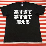 寒すぎて寒すぎて震えるTシャツ 黒Tシャツ×白文字 S~XXL