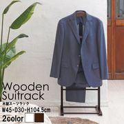 【直送可/送料無料】 スーツ一式まとめて収納◇木製スーツラック/衣類収納/スリム/ハンガーラック/北欧風
