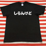 しらんけどTシャツ 黒Tシャツ×白文字 S~XXL