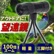 単眼鏡 三脚セット 100倍 ズーム アウトドア 望遠鏡 軽量