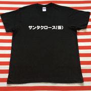 サンタクロース(仮)Tシャツ 黒Tシャツ×白文字 S~XXL