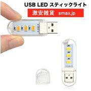 USB LEDライト 携帯ライト 非常用ライト 超小型スティックタイプ キャンプ