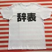 辞表Tシャツ 白Tシャツ×黒文字 S~XXL