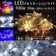 イルミネーション 防水 LEDライト ストレート 100球 10m クリスマス 野外 屋外 使用可