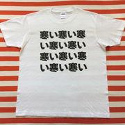 寒い寒い寒い…Tシャツ 白Tシャツ×黒文字 S~XXL