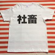 社畜Tシャツ 白Tシャツ×黒文字 S~XXL