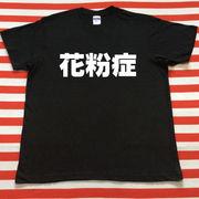 花粉症Tシャツ 黒Tシャツ×白文字 S~XXL