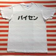パイセンTシャツ 白Tシャツ×黒文字 S~XXL