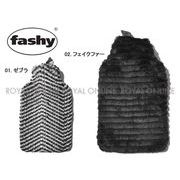 S) 【ファシー】 FASHY 67305 67308 FAR COVER 湯たんぽ ファー カバー 全2色 2.0L