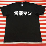 営業マンTシャツ 黒Tシャツ×白文字 S~XXL