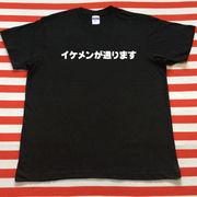 イケメンが通りますTシャツ 黒Tシャツ×白文字 S~XXL