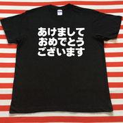 あけましておめでとうございますTシャツ 黒Tシャツ×白文字 S~XXL