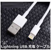 定形外 ライトニング 急速充電 データ転送  1m 2m apple Lightning USB ケーブル在庫有 純正品質