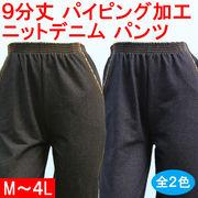 【秋物】レディース パンツ 9分丈 パイピング加工 ニットデニム パンツ M~4L 12本セット