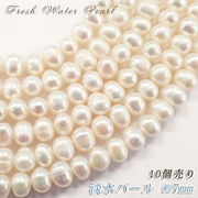 淡水パール ポテト【約7mm】10個売り ◆淡水真珠 バロック 楕円 パーツ【卸価格】