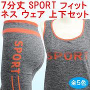 レディース 7分丈 SPORT フィットネス ウェア 上下 10枚セット(5色)