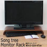 【直送可/送料無料】モニター下の空間を有効活用!曲木液晶モニターラック
