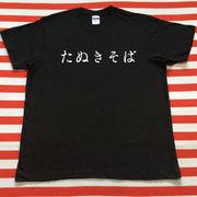 たぬきそばTシャツ 黒Tシャツ×白文字 S~XXL